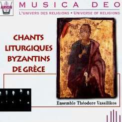Ensemble Théodore Vassilikos - Byzantine Chant from the Greek Liturgy flac mp3