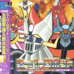 Original Soundtrack - Super Robot Theme Song Chronicle, Vol. 1 flac mp3